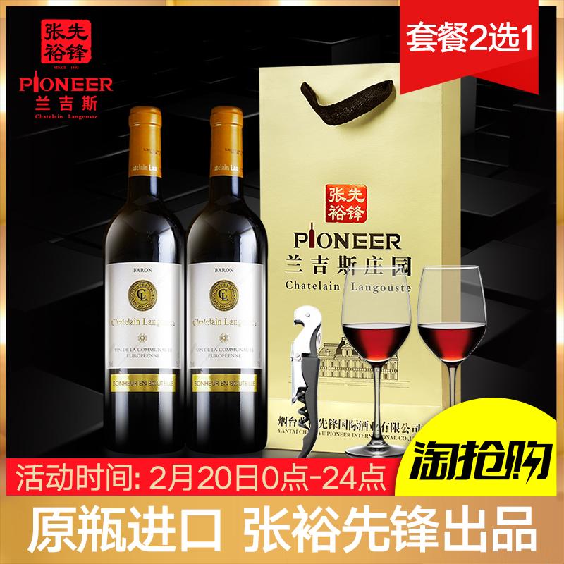 【法国原瓶进口】张裕先锋兰吉斯庄园男爵干红葡萄酒红酒双只装
