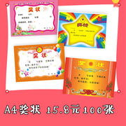 Award paper a4 can print small awards pupils a variety of kindergarten awards a4 custom children's letter letter creative universal blank awards progress primary and secondary school awards honors English custom