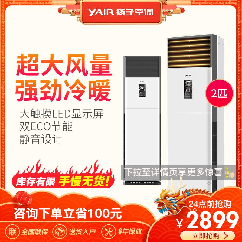 2匹空调柜机立式客厅冷暖节能家用 扬子/Yair KFRd-50LW/081-E3