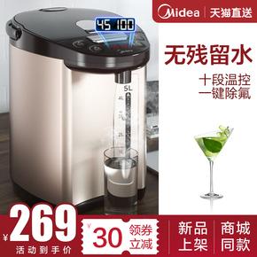 恒温大容量美的电热水瓶一体家用电水壶