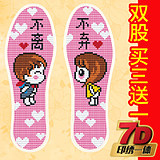Double strand cross-stitch insoles hand-embroidered cotton men new double cotton insoles absorb sweat deodorant shipping couple