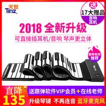 手卷钢琴88键加厚专业版MIDI键盘多功能女初学者学生便携式电子琴