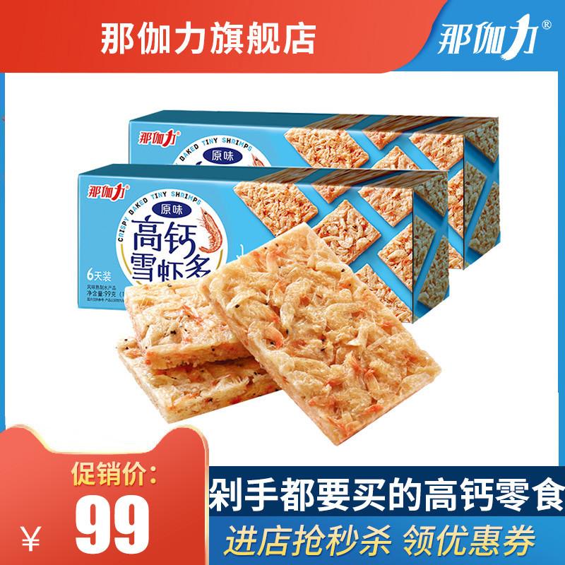 那伽力雪虾多营养食品即食海虾零食休闲高钙食品速食海产品2盒装