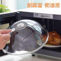微波炉保鲜盖耐高温专用加热盖子剩菜盖菜罩防油盖冰箱塑料密封盖