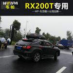 韦帕 车顶行李箱 雷克萨斯RX200T 行李箱架 RX200T SUV车顶旅行箱