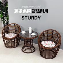 庭院桌椅藤条椅三件套简约户外凉竹椅阳台单人小茶几组合藤椅 新品