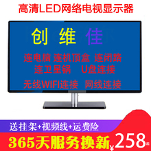 全新24寸高清网络WIF22创维佳液晶电视机26/28/32平板19LED显示屏