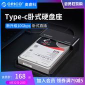 奥睿科 USB3.1Gen2硬盘盒台式机笔记本通用卧式硬盘座2.5 Type ORICO 3.5寸通用硬盘底座