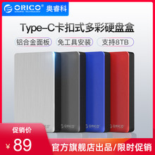 Orico/ORECO 3.5 inch Mobile Hard Disk Box USB3.0/3.1 Laptop PC External Read Solid State/Mechanical/SSD Hard Disk Type-c Protection Box Shell
