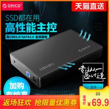 3.5英寸座固态机械硬盘保护壳底座移动盒子 移动硬盘盒台式机笔记本电脑usb3.0读取外置2.5 奥睿科 Orico