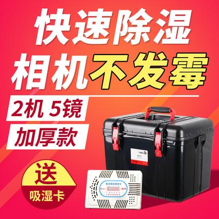 保护箱微单干燥箱镜头数码收纳箱防潮柜