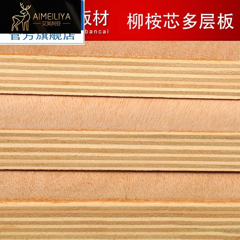 E0级环保板材9mm实木多层板柳桉芯三夹板夹芯板三合板胶合板