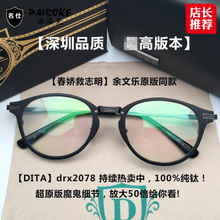 DITA UNITED drx2078 Chunjiao and Zhiming Yuwenle's pure titanium spectacles for men and women