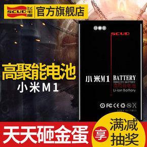 飞毛腿 小米1/1S电池  BM10聚合物电池 商务版