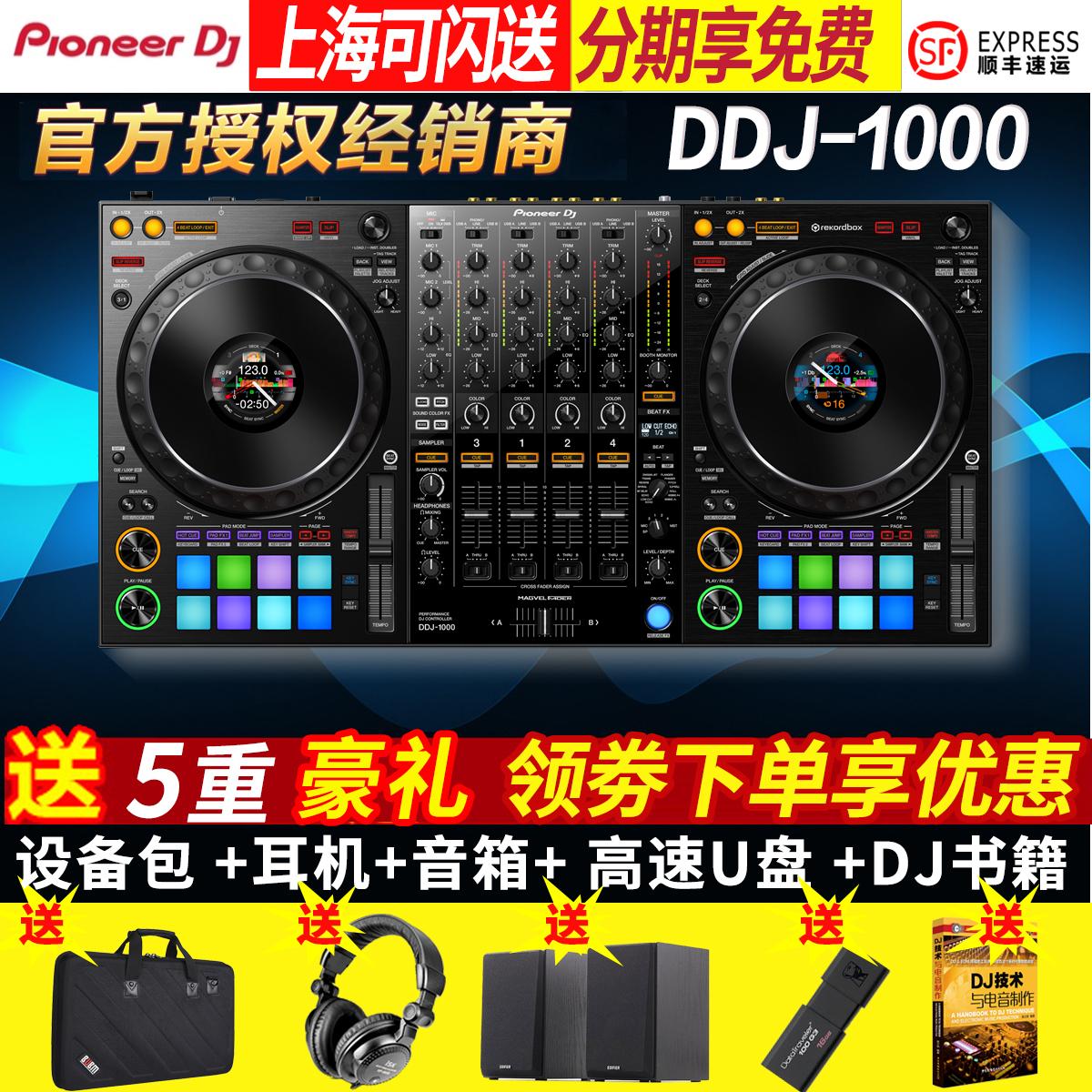 DJ установки / микшеры Артикул 565303199102