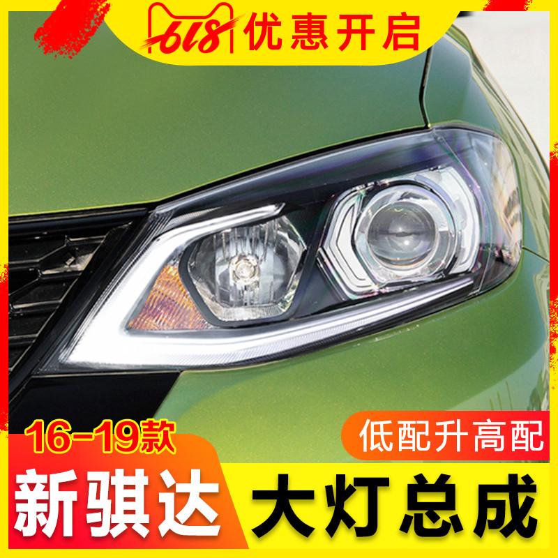 新骐达大灯总成16-19款澳门明升网址透镜氙气灯led光导日行灯转向灯行车灯