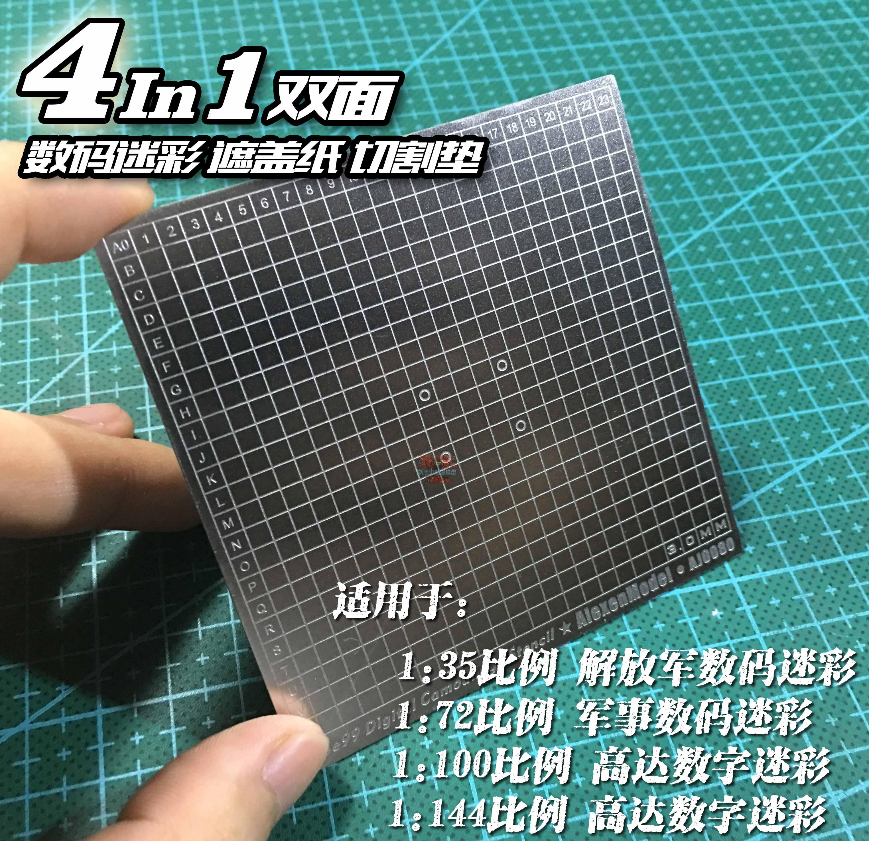 Ai Liechen AJ0080 up to the military model groove type digital camouflage cover drawing paper cutting pad