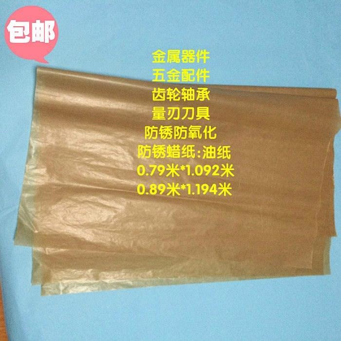 防锈包邮 齿轮扳手刀具轴承五金配件包装 工业纸包邮油纸蜡纸