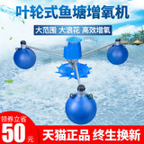 Hengel fish pond aerator impeller type aeration pump aquaculture large pond oxygen pump fish pond aerator