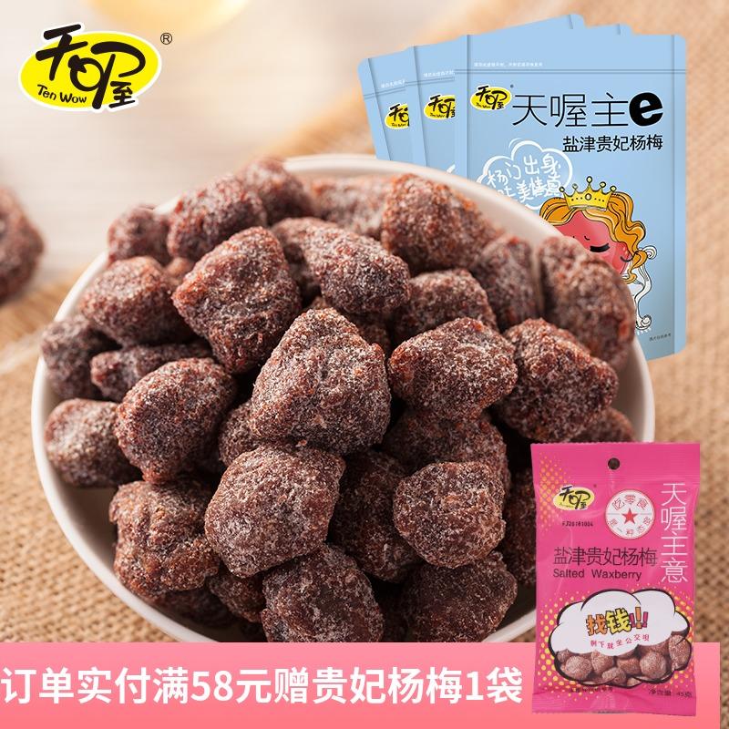 【天喔】貴妃鹽津楊梅118g*3袋 酸甜果肉特色蜜餞辦公室零食