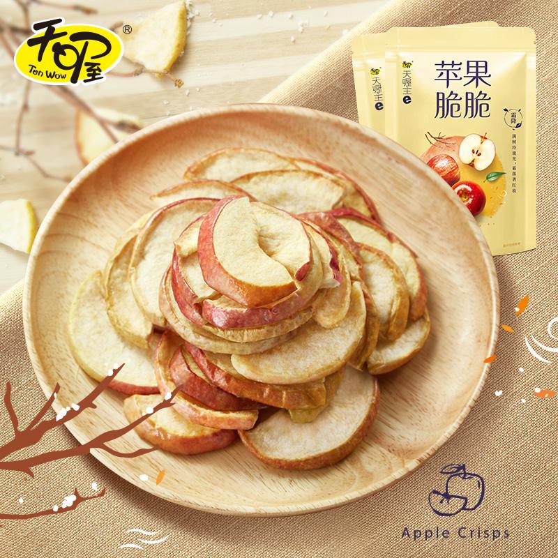 【天喔】苹果脆脆50g*2袋 苹果干蔬果脆冻干