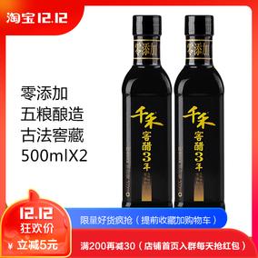 千禾零添加醋 3年窖醋500ml*2瓶装 五种粮食酿造古法窖藏老陈醋