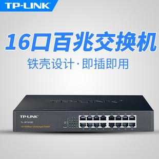 16口百兆网络交换机办公家用监控分线分流器 SF1016D LINK