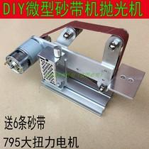 砂磨机DIY微型砂带机小型迷你抛光机打磨机台式磨光机电动磨刃机