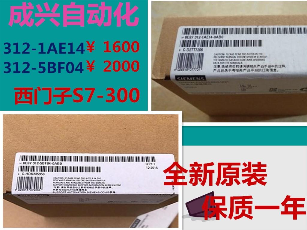 西门子CPU模块6ES7312-1AE13/1AE14/5BE03/5BE04-0AB0OABO卡件PLC