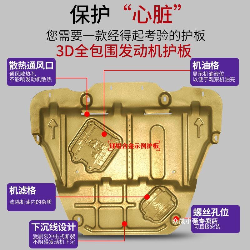 本田凌派发动机护板原改装钢合金车挡板13-19款新凌派底盘下护板