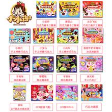糖玩新世界国产食玩可食diy棒棒糖小伶玩具日本食玩棉花糖甜筒