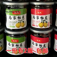 江西特产上饶大众依夫果园马家柚皮香辣酱香柚子皮零食品160g2罐