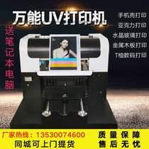 A3手机壳皮革证卡深色A3小型1390恤打印机万能平板数码直喷T衣服