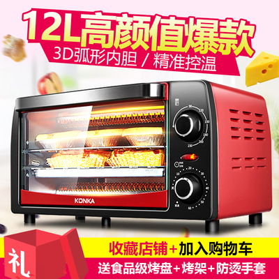 Konka/康佳 KAO-1208电烤箱家用烘焙多功能全自动嵌入式小烤箱12L双十二