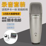 录音话筒专业Samson C01U PRO电台主播录音设备话筒usb电容麦克风