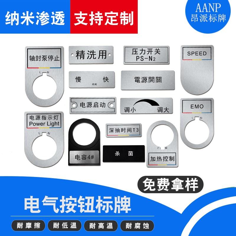 配电箱低压柜标签贴开关按钮指示灯标识牌22mm电气标牌定制铝合金
