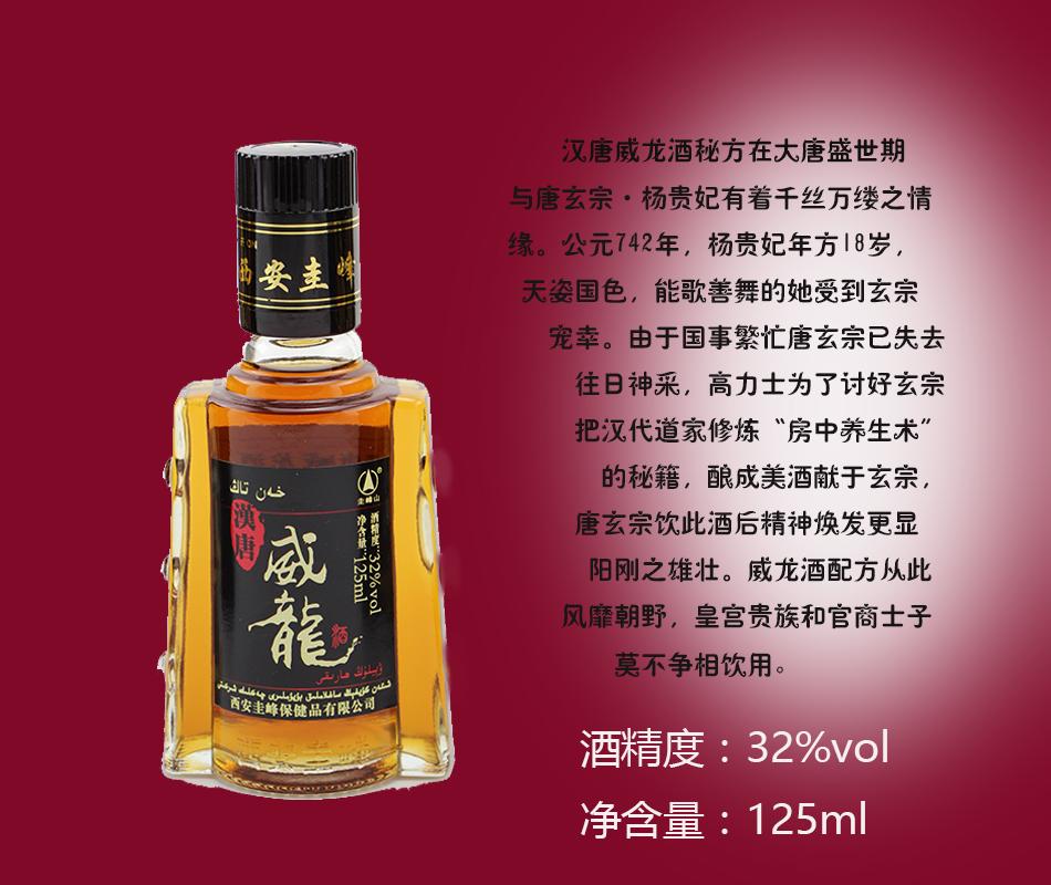 简装包邮 125ml 度 32 瓶西安原厂男人滋补 24 汉唐威龙养生保健酒整箱
