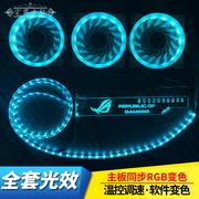 主板AURA同步灯套装12cm双光环RGB机箱风扇4pin温控/灯带显卡支架