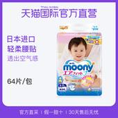 【直营】日本尤妮佳Moony进口宝宝纸尿裤尿不湿轻薄透气M64