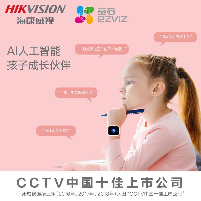 海康威视萤石智能儿童手表4G电话男女学生多功能远程可视通话定位