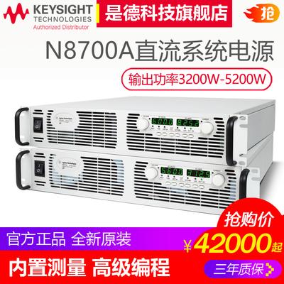 是德科技 N8700系列大功率可编程系统直流电源N8731A N8740安捷伦