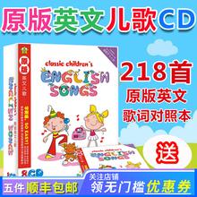 幼儿童原版英文儿歌宝宝英语经典 早教童谣歌曲大全车载CD光盘碟片