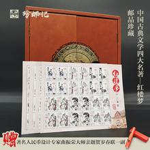 藏品珍品 中国古典文学四大名著之红楼梦邮票小版票邮品96枚经典