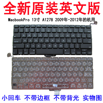 Apple苹果 macbook pro A1278 MC375 MD102 MD101 MC374 键盘旗舰店