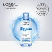 欧莱雅彩妆三合一卸妆洁颜水脸部温和清洁无刺激眼唇清爽型250ml