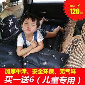 宝骏E100 乐驰 飞度 儿童专用汽车载中后排 旅行充气车震车中床垫