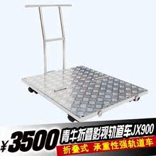 青牛JX900 影视轨道车单反摄像机便携微电影摄像拍摄可折叠滑轨车