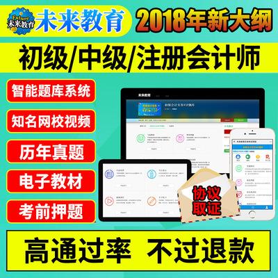 2018中级初级会计职称CPA注会注册会计师网课视频课件题库教材