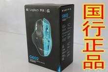 罗技G602 LOL多键编程竞技游戏鼠标 无线激光游戏鼠标 联保 正品
