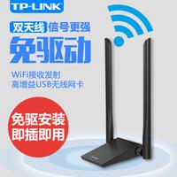 【高增益天线】TP-LINK无线网卡USB免驱动台式机电脑无线网卡WIFI信号接收器穿墙tplink无线发射器家用WN826N